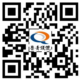 山东万博手机客户端app线缆有限公司